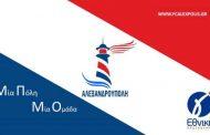 Κυκλοφόρησαν τα εισιτήρια διαρκείας της Ένωσης Αλεξανδρούπολης