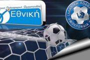 Η προθεσμία της ΕΠΟ στις ενώσεις για συμμετοχή στην Γ' Εθνική και Κυπελλούχους!