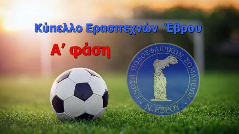 Το πρόγραμμα και οι διαιτητές της 3ης αγωνιστικής στον Α' γύρο του Κυπέλλου ΕΠΣ Έβρου