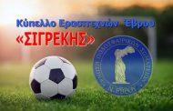 Το πρόγραμμα και οι διαιτητές της Τετάρτης 23/10 στην Β' φάση του Κυπέλλου ΕΠΣ Έβρου
