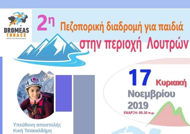Ο Δρομέας Θράκης εξορμά στην 2η πεζοπορική διαδρομή, για παιδιά 6-13 ετών!
