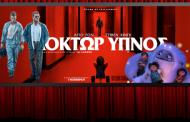 Το πρόγραμμα προβολών στον Κινηματογράφο Ηλύσια από 14 έως 20 Νοεμβρίου