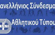 ΠΣΑΤ: Πέντε Θρακιώτες ανάμεσα στους υποψήφιους για κορυφαίους του 2019 στον ελληνικό αθλητισμό!