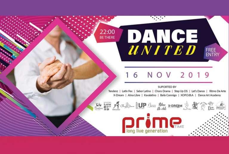 Dance United: Το Σάββατο όλη η περιφέρεια χορεύει Latin στην Κομοτηνή!