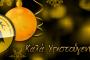 Καλά Χριστούγεννα από την ΑΕΚ Έβρου!