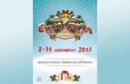 Το πρόγραμμα των Χριστουγεννιάτικων εκδηλώσεων στην Ξάνθη!