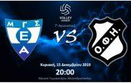 Pre Game: Για το πρώτο θετικό αποτέλεσμα κόντρα στον ΟΦΗ ο Εθνικός (15/12, 20:00)