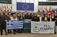 Το ΓΕΛ Τυχερού στο Ευρωπαϊκό Κοινοβούλιο στο Στρασβούργο!