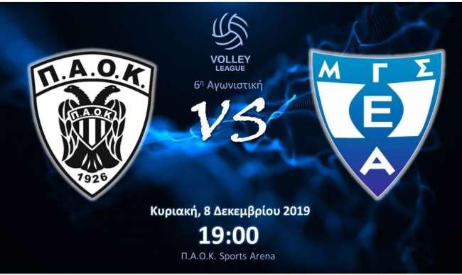 Pre Game: Στην Θεσσαλονίκη με τον ΠΑΟΚ δοκιμάζεται ο Εθνικός