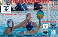 Διεθνές τουρνουά πόλο στην μνήμη του Δημήτρη Τζιαμπάζη διοργανώνει ο Εθνικός Αλεξανδρούπολης