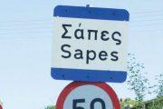 Λαϊκός αγώνας δρόμου θα διοργανωθεί στις Σάπες!