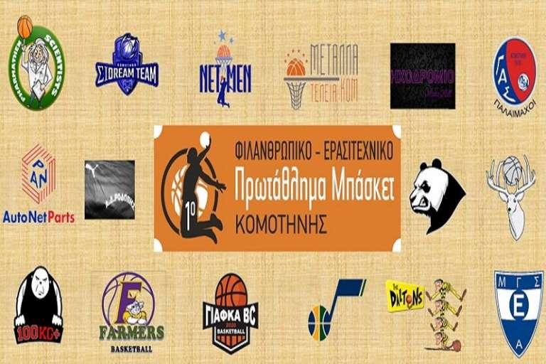 Όλα έτοιμα για το τζάμπολ του 1ου Φιλανθρωπικού Πρωταθλήματος Μπάσκετ Κομοτηνής! Οι όμιλοι και το πρόγραμμα!