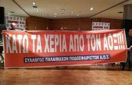 Σύλλογος Παλαιμάχων ΑΟΞ: Κάτω τα χέρια από τον ΑΟΞ!!!