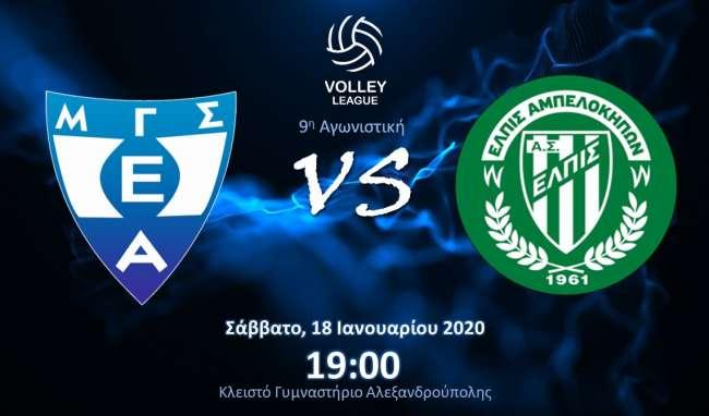 Pre Game: Για την πρώτη φετινή νίκη κόντρα στην Ελπίδα ο Εθνικός (9η αγωνιστική, 18/1, 19.00)