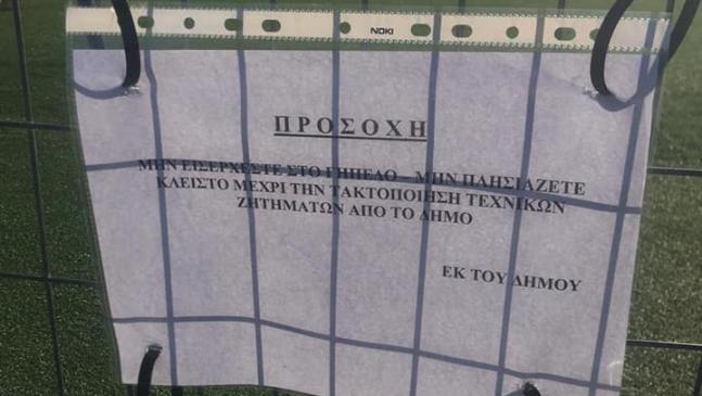 «Λουκέτο» σε πέντε γήπεδα από τον Δήμαρχο Ιάσμου Μουμίν Οντέρ!