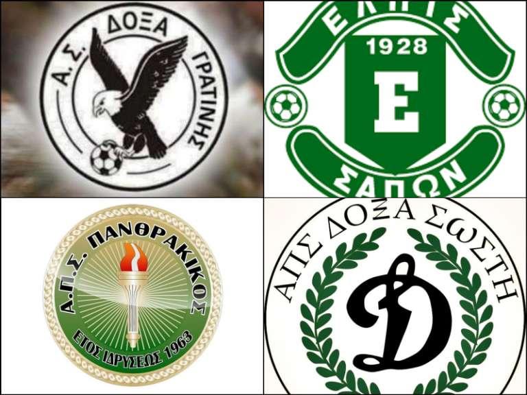 Αυτές είναι οι 4 ομάδες των Ημιτελικών του Κυπέλλου ΕΠΣ Θράκης! Την επόμενη εβδομάδα η κλήρωση!