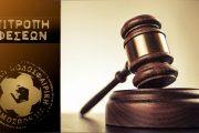 Η νέα σύνθεση της Επιτροπής Εφέσεων της ΕΠΟ που θα κληθούν να πάρουν σημαντικές για την Ξανθη αποφάσεις!