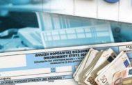 Ενημέρωση για τις κρίσιμες αλλαγές του νέου Φορολογικού νομοσχεδίου!