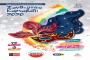 Το αναλυτικό πρόγραμμα των εκδηλώσεων του 55ου Ξανθιώτικου καρναβαλιού!