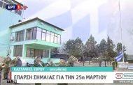 Video: Έπαρση σημαίας και πτήση F16 στο Φυλάκιο 1 στις Καστανιές
