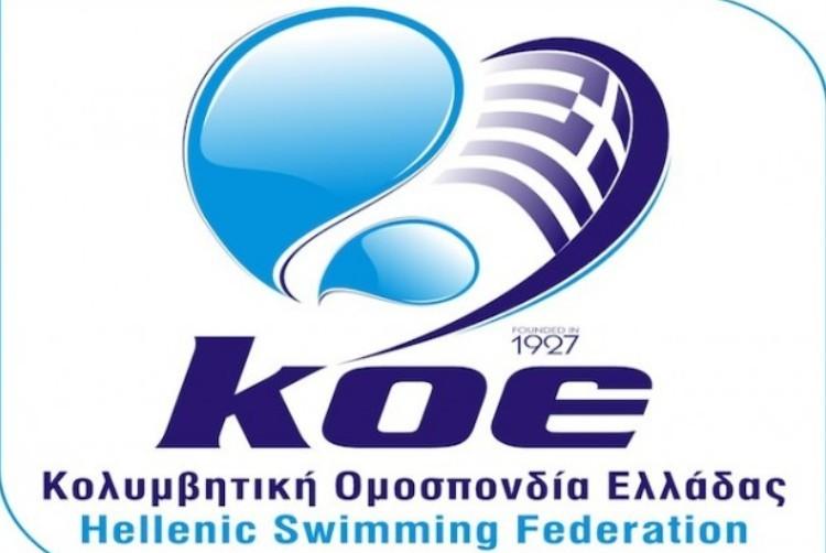 Όλες οι αποφάσεις της ΚΟΕ για τα Πανελλήνια πρωταθλήματα, με την επανεκκίνηση της αγωνιστικής δραστηριότητας