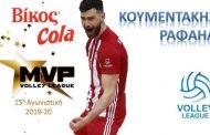 Volley League: MVP της 15ης αγωνιστικής ο Ραφαήλ Κουμεντάκης!