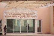 Νοσοκομείο Αλεξ/πολης: 3 ασθενείς έχασαν τη ζωή τους από κορονοϊό
