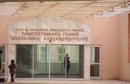 Η κατάσταση στο Νοσοκομείο Αλεξανδρούπολης από την αρχή της πανδημίας