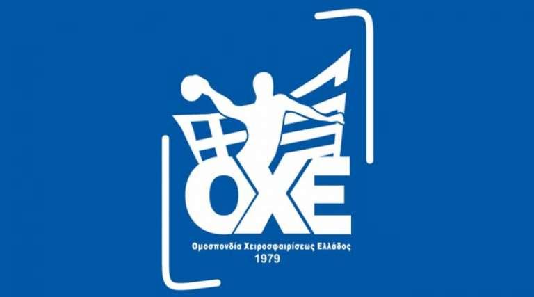 Οριστική διακοπή στα πρωταθλήματα Χάντμπολ! Οι αποφάσεις της ΟΧΕ για πρωταθλητές