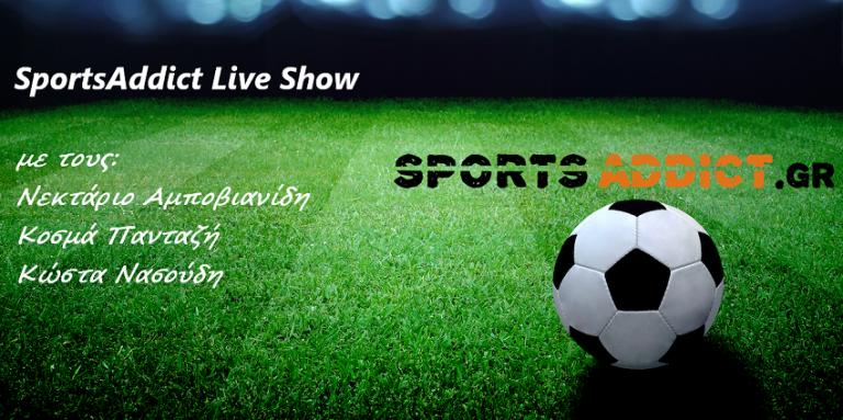 Video: Δείτε εδώ το πρώτο SportsAddict Live Show!