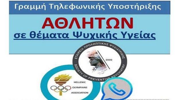 Δωρεάν ψυχολογική στήριξη στους αθλητές από την ΕΣΟΑ!