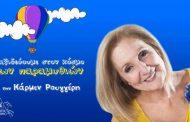 Παραμύθια με την Κάρμεν Ρουγγέρη κάθε πρωί στα social του Δήμου Ξάνθης