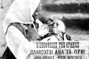 Σαν Σήμερα: Το «Μαύρο Πάσχα» του 1914 που σημαδεύτηκε με τους διωγμούς του Θρακικού Ελληνισμού