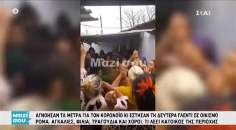 Κομοτηνή: Ρομά έστησαν γλέντι αρραβώνων αψηφώντας τα μέτρα για τον κορονοϊό (Video)
