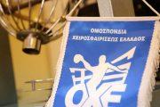 ΟΧΕ: «Πρόθεση μας να ολοκληρωθούν οι διοργανώσεις της σεζόν 2019-2020»