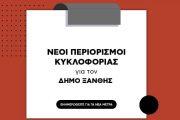 Ο Δήμος Ξάνθης ενημερώνει για τον τρόπο εφαρμογής των πρόσθετων μέτρων