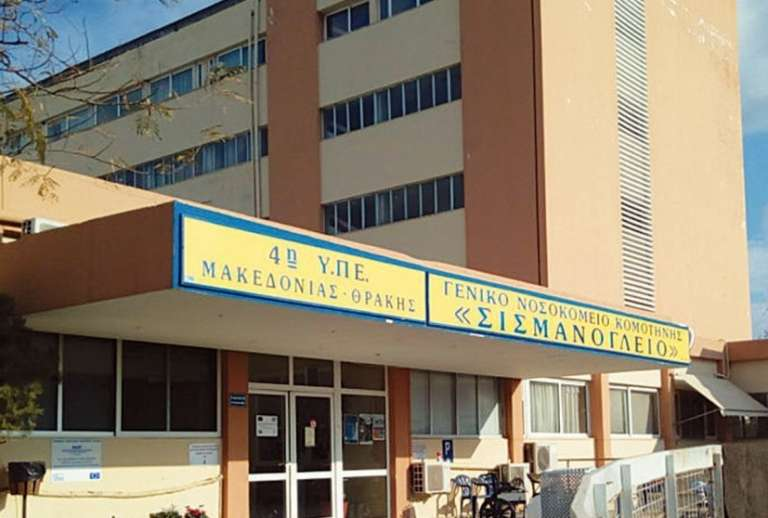 Εξοπλισμό αξίας 42.300 ευρώ δωρίζει ο Δήμος Κομοτηνής στο «Σισμανόγλειο»!