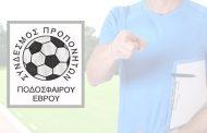 Συγχαρητήρια του Συνδέσμου Προπονητών Έβρου σε Ουσταμπασίδη, Ζαπαρτίδη και Μαυράκη