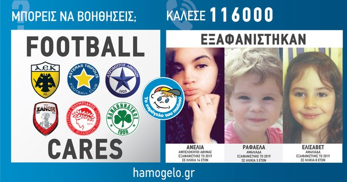 Με την συμμετοχή και της Ξάνθης η καμπάνια Football Cares: Γινόμαστε μία ομάδα για τα εξαφανισμένα παιδιά!(+video)