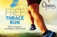 Video: Από Ορεστιάδα μέχρι Καβάλα το Free Thrace Run «τρέχει» για καλό σκοπό