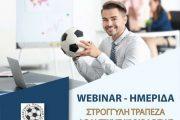 Ημερίδα Αθλητικής Ψυχολογίας από το Σύνδεσμο Προπονητών Ποδοσφαίρου Έβρου