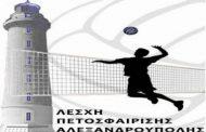 Λέσχη Πετοσφαίρισης Αλεξ/πολης: Το χρονικό ενός