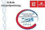 Εκλογές για τον ΟΦΘΑ στις 5 Ιουλίου