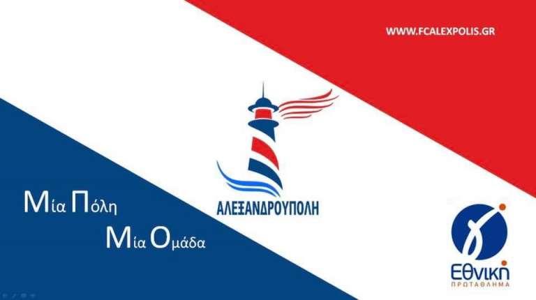 Αυτά είναι τα πρώτα 26 μέλη της Αλεξανδρούπολης!