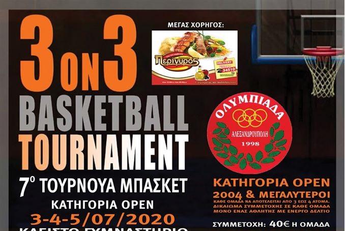 Στις 2-5 Ιουλίου το 7ο 3on3 τουρνουά μπάσκετ της Ολυμπιάδας