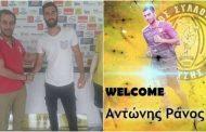 Παραμένει Κύπρο αλλά σε νέα ομάδα ο Αντώνης Ράνος!