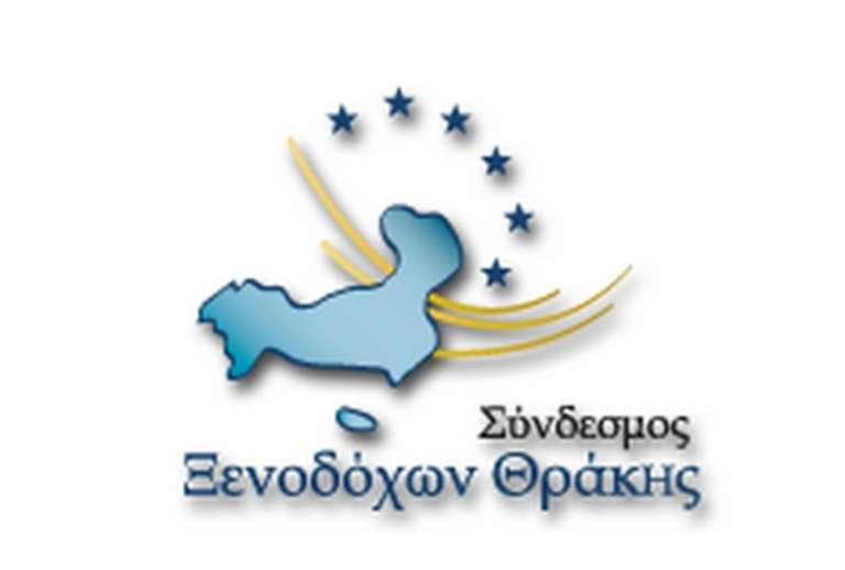 Διαμαρτύρεται ο Σύνδεσμος Ξενοδόχων Θράκης για την εξαίρεση απ' τον κοινωνικό τουρισμό