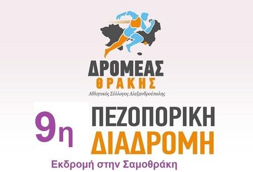 """""""Ανάβαση στο ΣΑΟΣ"""" η τελευταία πεζοπορία του Δρομέα Θράκης για φέτος"""