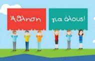 Πρόγραμμα «Άθληση για όλους», επένδυση στην υγεία και την ποιότητα ζωής των κατοίκων της Αλεξανδρούπολης
