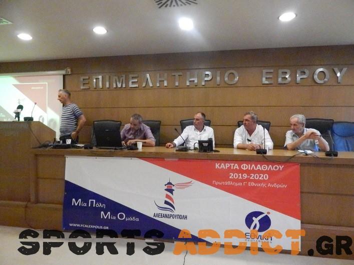 Photos: Παρουσίασε το πλάνο της για τη νέα χρονιά η FC Αλεξανδρούπολη